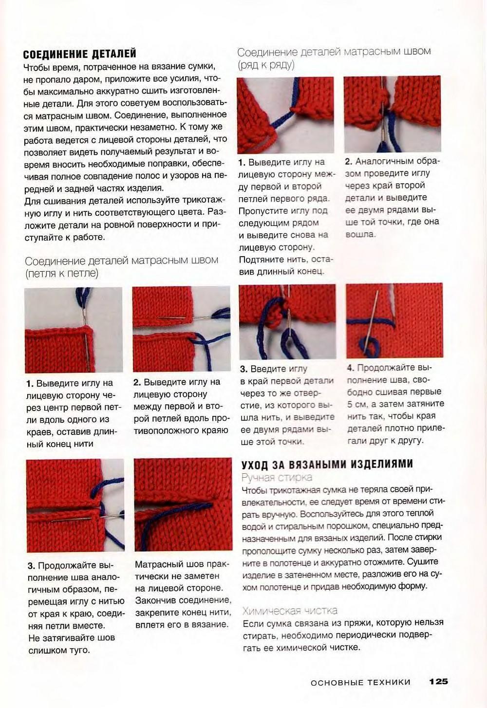 Как правильно сделать вто вязаной вещи