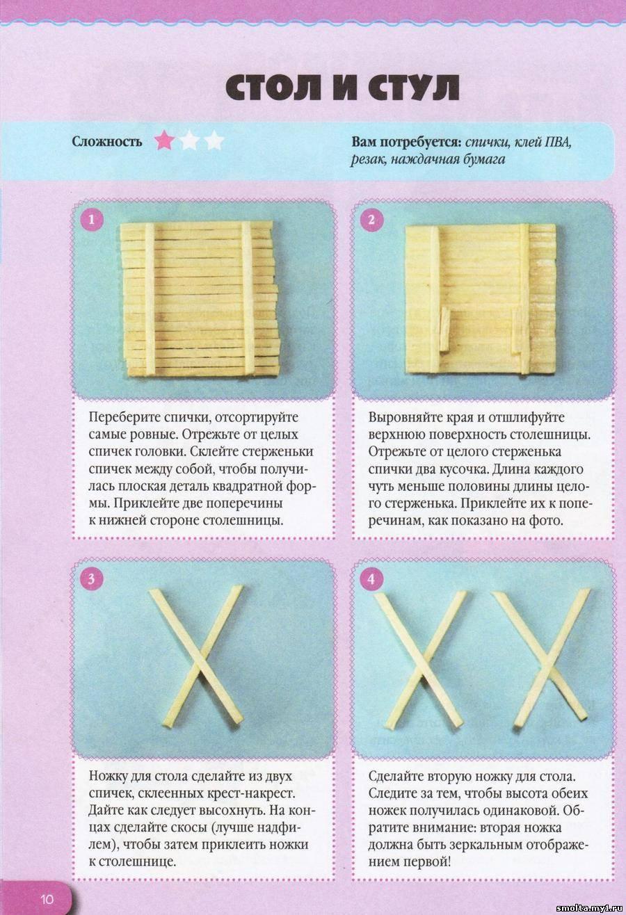 Схемы простых и легких поделок из спичек для начинающих 46