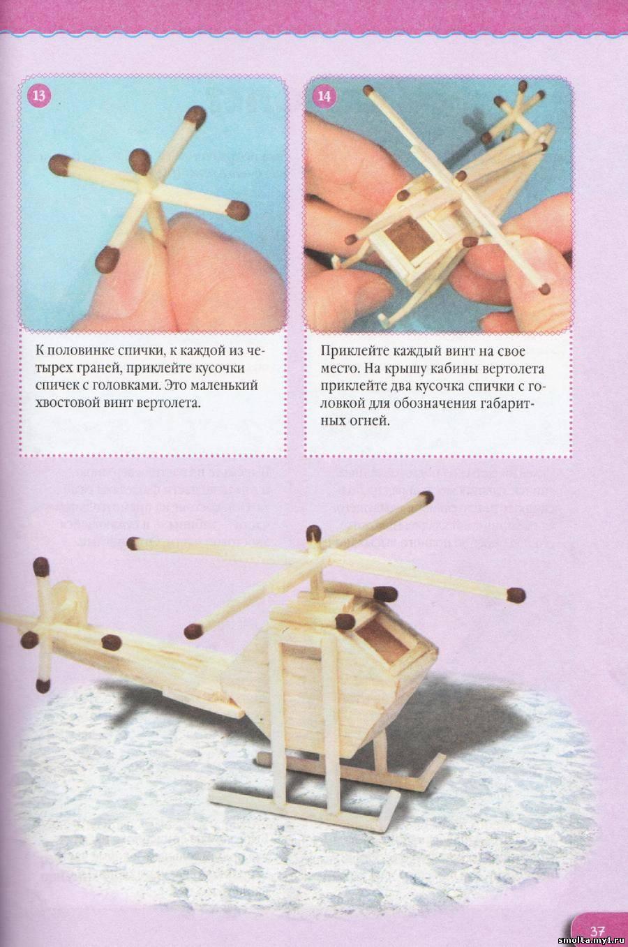 Как делать поделки и спичек без клея