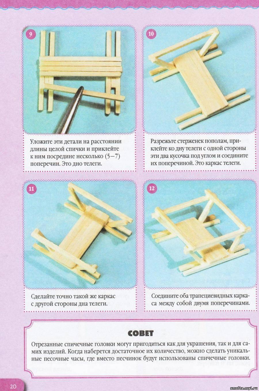 схема как делать из спичек домики