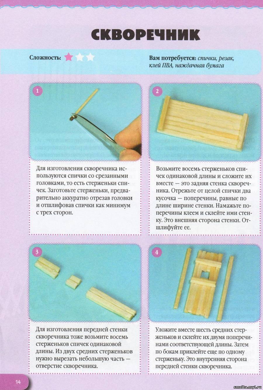 Как сделать домик из спичек своими руками без клея инструкция