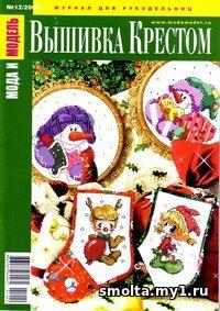 Журнал вышивка крестом 3