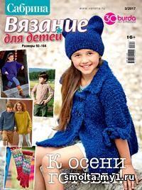 сабрина для детей вязание для детей журналы Ct