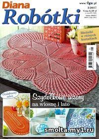 Diana креатив декоративное вязание журналы Ct