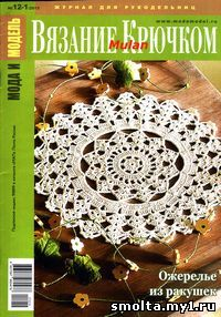 Журналы по вязанию мода и модель вязание крючком 753