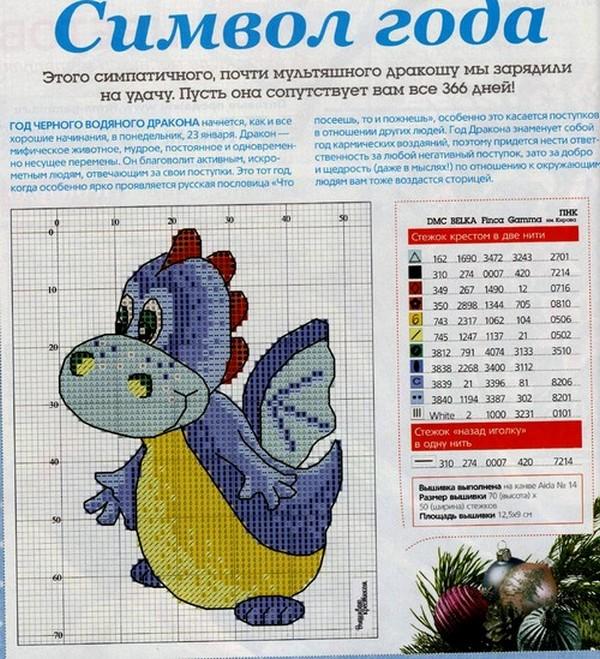Схема из журнала :Вышиваю